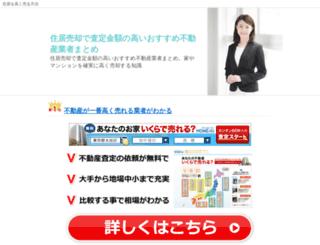 sakurasims.sakura.ne.jp screenshot