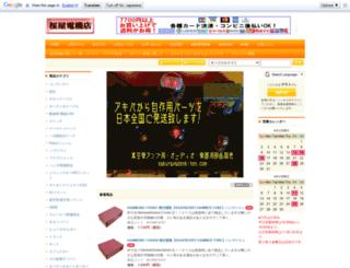 sakurayadenkiten.com screenshot
