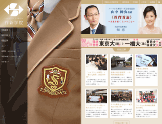 sakushin.ac.jp screenshot