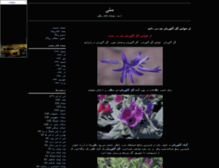 sal694.blogfa.com screenshot