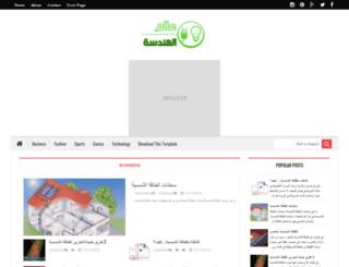 salah-almatari.blogspot.com screenshot