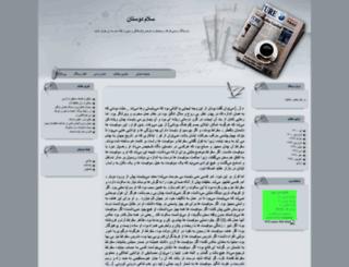 salam-doostan.blogfa.com screenshot