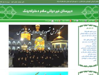 salamdokhtaraneh.ir screenshot