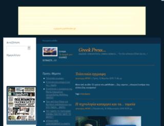 salamsasd.pblogs.gr screenshot