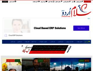 salamurdu.com screenshot