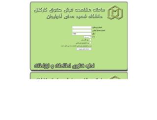salary.azaruniv.ac.ir screenshot