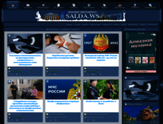 salda.ws screenshot
