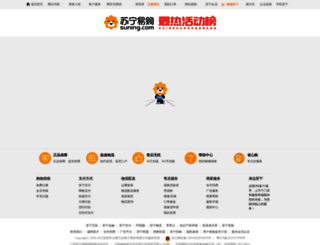 sale.suning.com screenshot