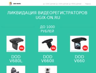 sale.ugix-on.ru screenshot