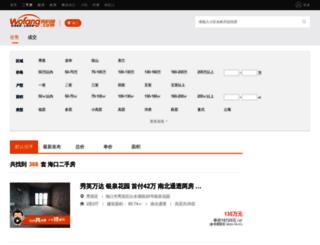 sale.wofang.com screenshot