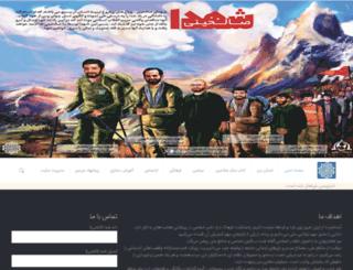 salehinebeheshti.salehin.ir screenshot
