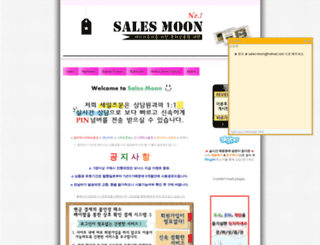 sales-moon.com screenshot