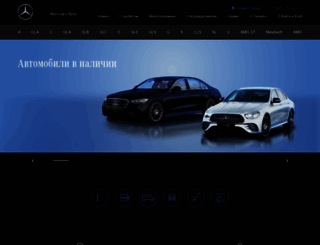 sales.mercedes-panavto.ru screenshot