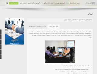 sales.sppcco.com screenshot