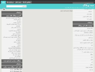 salmanealid.3blog.ir screenshot