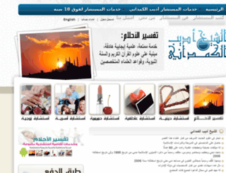 salmustasharak.com screenshot