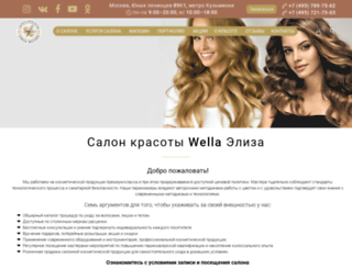salon-eliza.ru screenshot