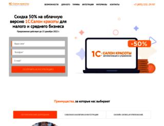 salon1c.ru screenshot
