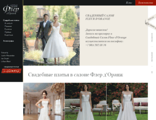 salonfleur.ru screenshot
