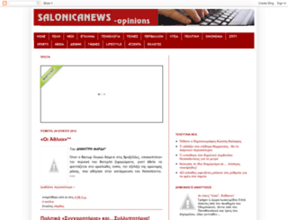 salonicanews-articles.blogspot.com screenshot