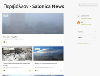 salonicanews-environment.blogspot.com screenshot