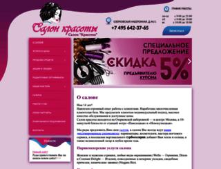 salonkrasotka.ru screenshot