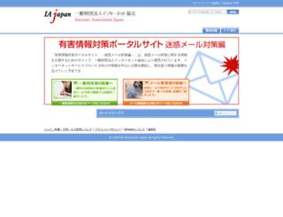 salt.iajapan.org screenshot