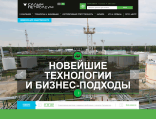 salympetroleum.ru screenshot