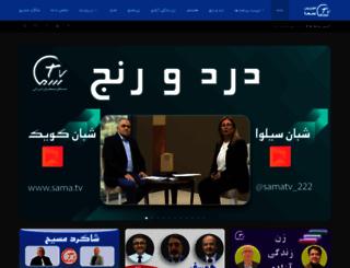 sama.tv screenshot