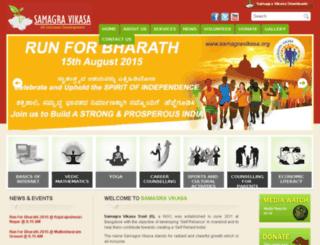 samagravikasa.org screenshot