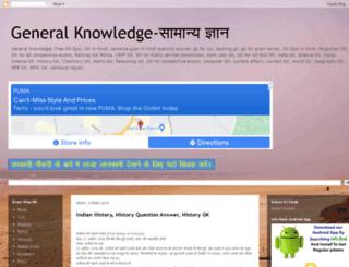 samanyagyan.co.in screenshot