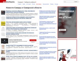 samara.bezformata.ru screenshot