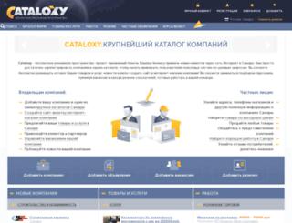 samara.cataloxy.ru screenshot