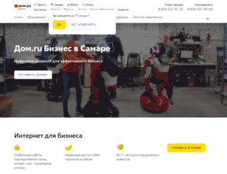 samara.ertelecom.ru screenshot
