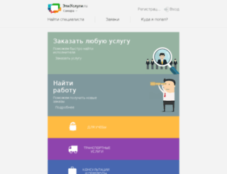 samara.etiuslugi.ru screenshot