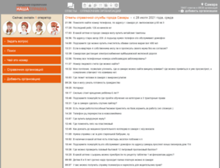 samara.nashaspravka.ru screenshot