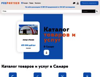 samara.propartner.ru screenshot
