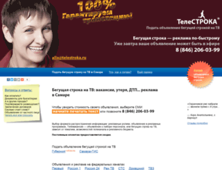 samara.telestroka.ru screenshot
