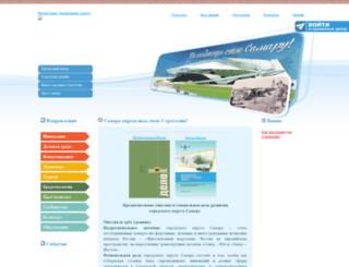 samara2025.ru screenshot