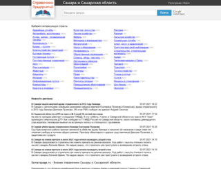 samarapage.ru screenshot