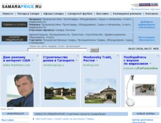 samaraprice.ru screenshot