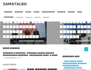 samatalbd.com screenshot