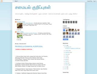 samayal-kurippu.blogspot.com screenshot