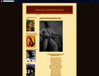 sambhajiraja.blogspot.com screenshot