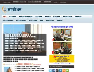 sambodhan.weeklynepal.com screenshot
