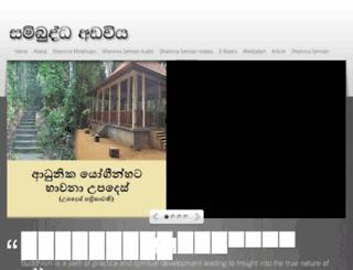 sambuddha.lk screenshot