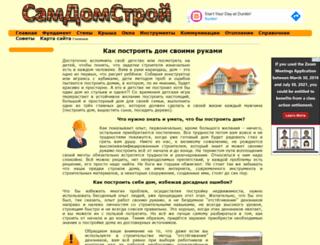 samdomstroy.by screenshot