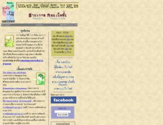 samgler.org screenshot