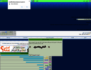 sami99.ahlamontada.net screenshot