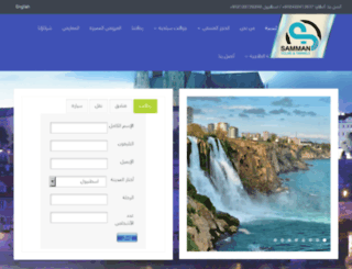samman-travel.com screenshot